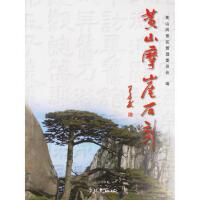 黄山摩崖石刻(货号:A5) 黄山风景区管委会 9787807302247 学林出版社
