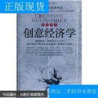 【二手旧书九成新】精英课堂:创意经济学 /郭辉勤著 重庆出版社