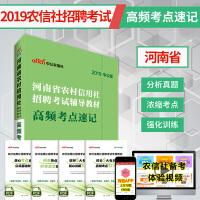 中公2019河南省农村信用社招聘考试辅导教材高频考点速记