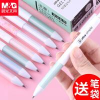 晨光优品中性笔按动笔简约学生办公用水笔签字笔考试碳素笔蓝黑色0.5mm樱花限定agph2601笔芯2004中高考文具