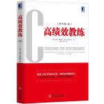 高绩效教练(原书第4版)(教练与领导领域首屈一指的经典畅销书,全球畅销50万册,翻译成22国语言。有效开发人的潜能与意