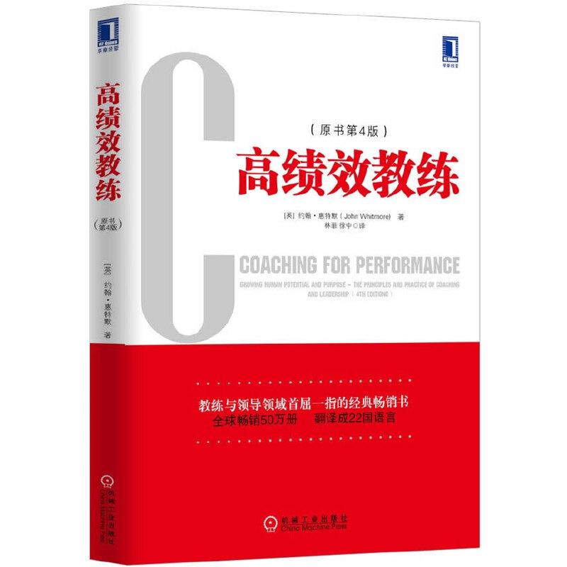 高绩效教练(原书第4版)(教练与领导领域首屈一指的经典畅销书,全球畅销50万册,翻译成22国语言。有效开发人的潜能与意义,教练与领导的原理及实务)(团购,请致电010-57993380)
