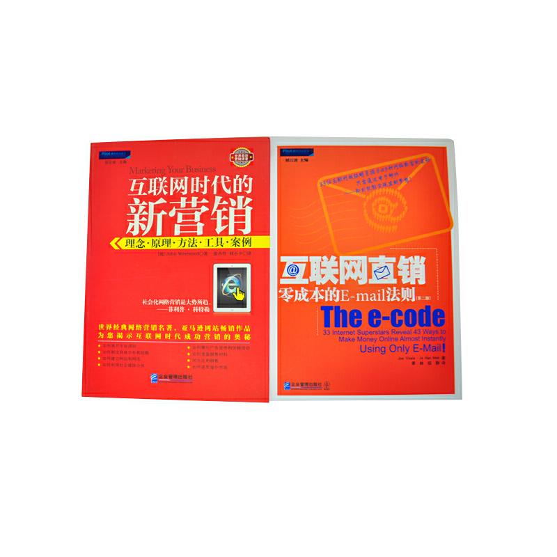 互联网时代的新营销+互联网直销(社交媒体时代营销宝典,全2册)