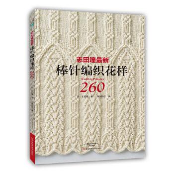 志田瞳最新棒针编织花样260