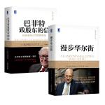 【全2册】漫步华尔街(原书第11版)+巴菲特致股东的信 投资者和公司高管教程(原书第4版)金融投资入门证券企业管理投资