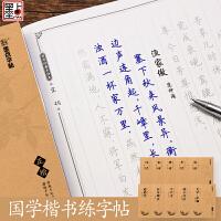 墨点字帖 10本装 钢笔字帖楷书成人练字套装 硬笔书法临摹练字帖楷书学生国学经典