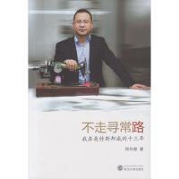 【旧书二手书8新正版】不走寻常路――我在美特斯邦威的十三年 程伟雄 9787307137486 武汉大学出版社