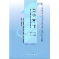 自考教材 00603 0603 英语写作 杨俊峰 1999年