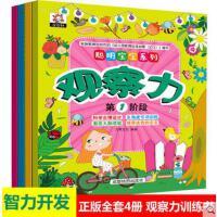 聪明宝宝系列全套4册 观察力训练书 儿童思维训练书籍3-4-5-6岁幼儿左右脑全脑思维游戏大书 宝宝开发智力的书 益智