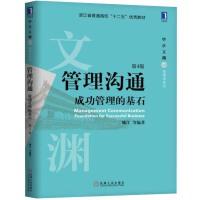 机械工业:管理沟通:成功管理的基石(第4版)