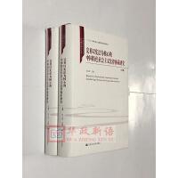 正版 完善以宪法为核心的中国特色社会主义法律体系研究(上下册)(中国特色社会主义法学理论体系丛书) 中国人民大学出版社