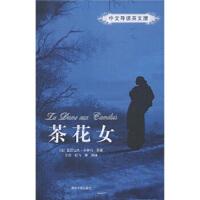 茶花女(中文导读英文版)小仲马(Dumas.A),王勋,纪飞清华大学出版社