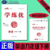 2020春 优翼丛书 学练优 九年级英语下册 RJ人教版 学科思维训练法