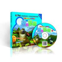熊出没――熊和熊猫(央视等200家卫视热播动画《熊出没》双语有声故事书,好看的动画故事,好玩的双语学习,附赠英语学习D