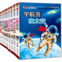 青少年科普文库(全8册)破译日食与月食 人类海洋争霸之路 人类与细菌的故事 日常生活中的数学 探秘人类的大脑 学一点儿气象知识 宇航员在太空 自然灾