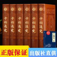 中国通史 皮面精装6册 中华上下五千年史记二十四史 中国历代史 中国古代史 中国历史书籍
