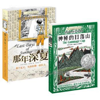 长青藤国际大奖小说·神秘的日落山+那年深夏共2册 神秘的日洛山