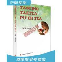 【二手旧书9成新】大益普洱茶品鉴吴远之 9787119088518外文出版社