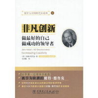 【旧书二手书9成新】领导力大师阿代尔系列:非凡创新 (英)约翰.阿代尔 9787512337411 中国电力出版社