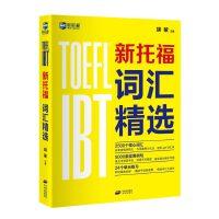 新托福词汇精选 托福词汇真经 新航道TOEFL高频词汇 托福核心词汇