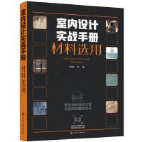 室内设计实战手册.材料选用