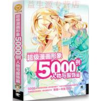 【旧书9成新】【正版现货】超级漫画形象5000例-人物与服饰篇杯子蛋糕著中国青年出版社
