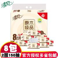 清风原木纯品抽纸150抽2层8包*2提家用抽取式面巾纸卫生纸巾