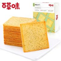 【百草味-薄脆饼干308gx2】办公室休闲零食早餐儿童海苔饼干