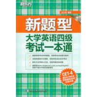 【二手书8成新】大学英语四级考试一本通-第六6版-新题型 王江涛