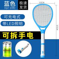 充电式电蚊拍锂电池家用灭蚊拍安全苍蝇拍大号网面蚊子拍多功能 充电式 可拆手电/蓝色