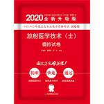 放射医学技术(士)模拟试卷 2020版