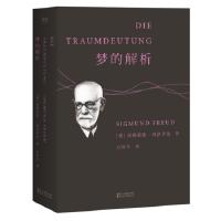 正版书籍梦的解析弗洛伊德心理学经典著作德文直译无删节革新人类思维方式的巨著进口纸张人文社科