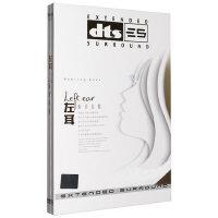正版 左耳 听见爱情 dts cd 5.1发烧碟立体环绕音效试音碟CD光盘