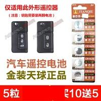 CR1620海马骑士 S7 福美来三3代 M5 汽车钥匙遥控器纽扣电池