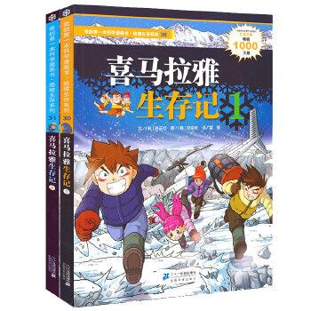 喜马拉雅生存记2册 我的第一本科学漫画书绝境生存系列 儿童科普百科漫画书 7-14岁三四五六年级中小学生课外阅读书籍 中国少年儿童百科全书