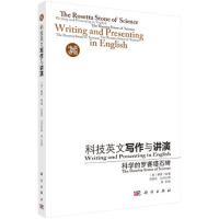 CBS-科技英文写作与讲演:Elsevier原版引进 科学出版社 9787030182241