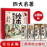 四大名著绘本 全彩图儿童珍藏版四套40册 三国演义+西游记+红楼梦+水浒传 大图大字大开本经典著作