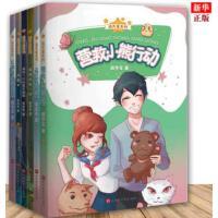 满天星系列全6册 正版现货 龚房芳著 月亮车+让咖啡猫站出来+寻找一只叫兔子的熊等 中国儿童课外读物小说文学图书籍