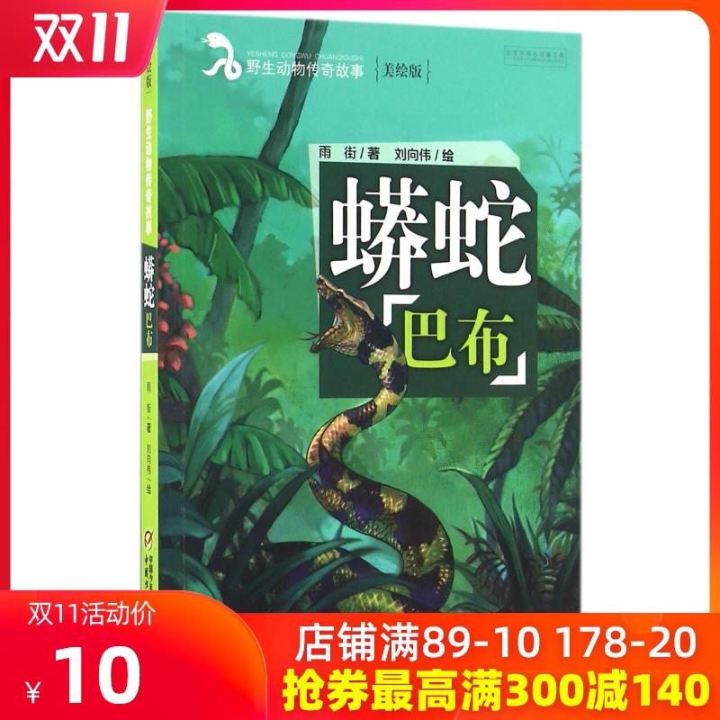 蟒蛇巴布(美绘版)/野生动物传奇故事