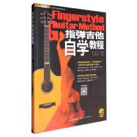 ��黠L�A系列���-指��吉他自�W教程(DVD版 )李成福�L江文�出版社9787535482518【直�l】