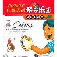 儿童英语亲子乐园・鲜艳的颜色