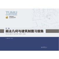 画法几何与建筑制图习题集(第2版)