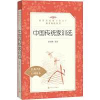 中国传统家训选 赵伯陶 作品集文学 人民文学出版社 畅销书籍
