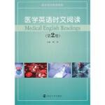 【RT4】医学英语系列教材/医学英语时文阅读(第2册) 顾萍 南京大学出版社 9787305128721