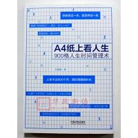 正版 A4纸上看人生:900格人生时间管理术 中国法制出版社