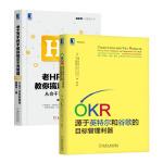 【包邮】OKR:源于英特尔和谷歌的目标管理利器+老HR手把手教你搞定HR管理(中级版) 目标管理套装2册