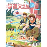 学语文之友杂志 小学语文3~6年级 2019年5月刊 真实语文 活力课堂 创新观念