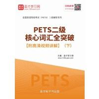 2020年PETS二级核心词汇全突破【附高清视频讲解】(下)-在线版_赠送手机版(ID:189492).