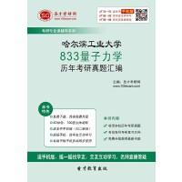 哈尔滨工业大学833量子力学历年考研真题汇编-网页版(ID:100917).
