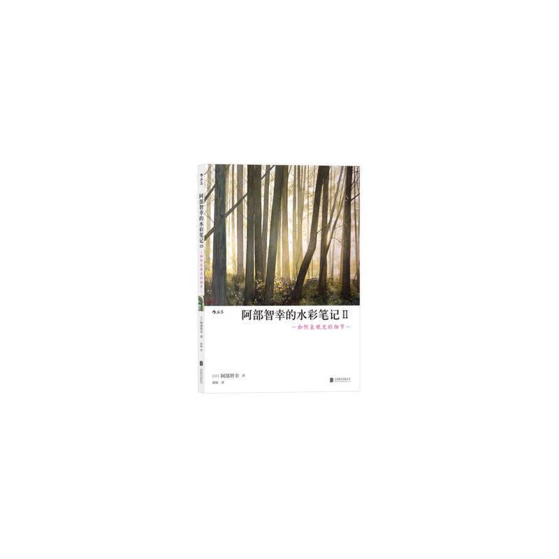阿部智幸的水彩笔记Ⅱ:如何表现光的细节 水彩大师阿部智幸的第二本教程震撼来袭 用水彩记录自然美妙光影,倾情呈现四季风光